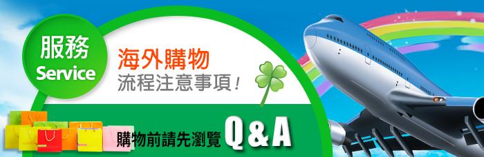 海外購物Q&A